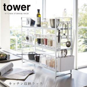 山崎実業 タワー シンク キッチン 収納ラック 3段 調味料 カトラリー シンプル