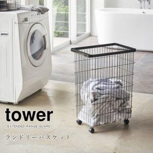 山崎実業 タワー ランドリーバスケット 洗濯物 カゴ キャスター付き 大容量 大きい シンプル おしゃれ