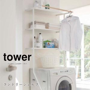 山崎実業 tower 洗濯機ラック 収納