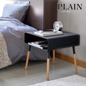 山崎実業 ローサイドテーブル 低め ミニテーブル ナイトテーブル 北欧 リビング 寝室 ソファ ベッド 収納