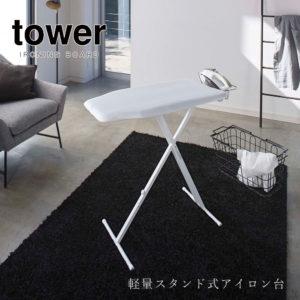 山崎実業 タワー 軽量スタンド式アイロン台 リビング ランドリールーム折り畳み シンプル