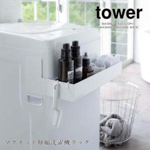 山崎実業 タワー マグネット 洗濯機ラック