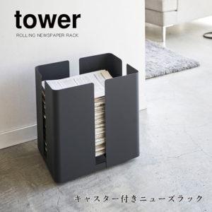 山崎実業 タワー 新聞紙収納 ラック キャスター付き シンプル ケース