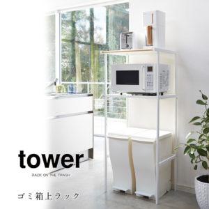 山崎実業 tower キッチン収納 ごみ箱上ラック