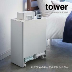 山崎実業 タワー おむつ 収納 シニア&ベビーオムツストッカー リビング 寝室 トイレ ワゴン