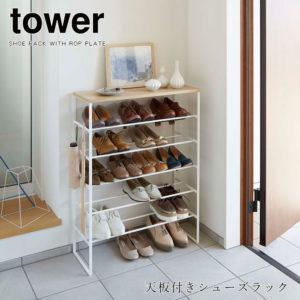 山崎実業 タワー 天板付きシューズラック 6段 玄関 靴 収納 靴箱 下駄箱 棚