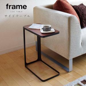 山崎実業 サイドテーブル 木製 ナチュラル 北欧 男前インテリア コの字 ソファ ベッドサイド リビング 寝室 おしゃれ