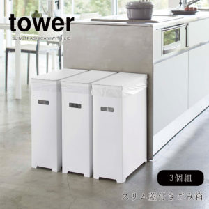 山崎実業 タワー スリム蓋付き 分別 ごみ箱 高さ調節 シンプル