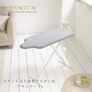 山崎実業 スタンド式アイロン台 人体型 アルミコート プレミアム リビング ランドリールーム 折り畳み