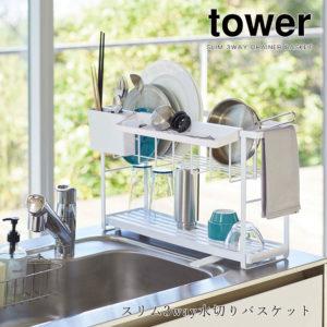 山崎実業 タワー 水切りかご スリム 3way 省スペース おしゃれ シンプル
