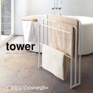 山崎実業 タワー バスタオル掛け タオルハンガー シンプル 3段 シンプル