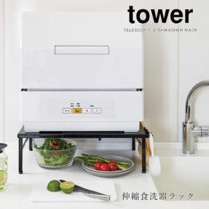 山崎実業 タワー 食洗器ラック キッチン 棚 隙間 収納