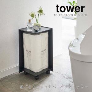 山崎実業 タワー トイレットペーパー ストッカー ケース シンプル 棚