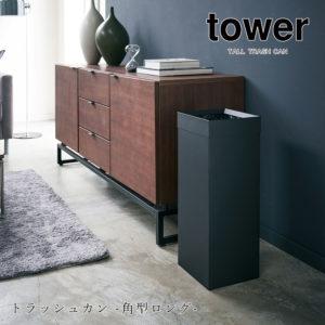 山崎実業 タワー 角型ロング トラッシュカン ゴミ箱 リビング オフィス 会社 寝室 ダストボックス 大容量 シンプル