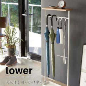 山崎実業 タワー 傘立て サイドテーブル ナチュラル 北欧 木製 省スペース コンパクト