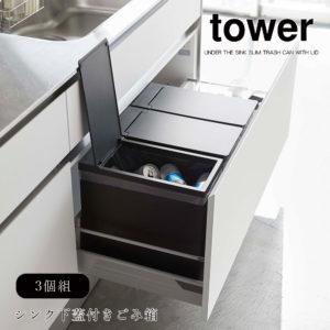 山崎実業 タワー 分別 ごみ箱 3個セット シンプル シンク下 収納 ダストボックス